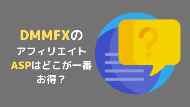 DMMFXのアフィリエイトASP
