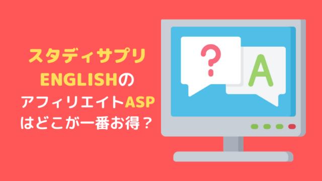 スタディサプリENGLISHのアフィリエイトASP