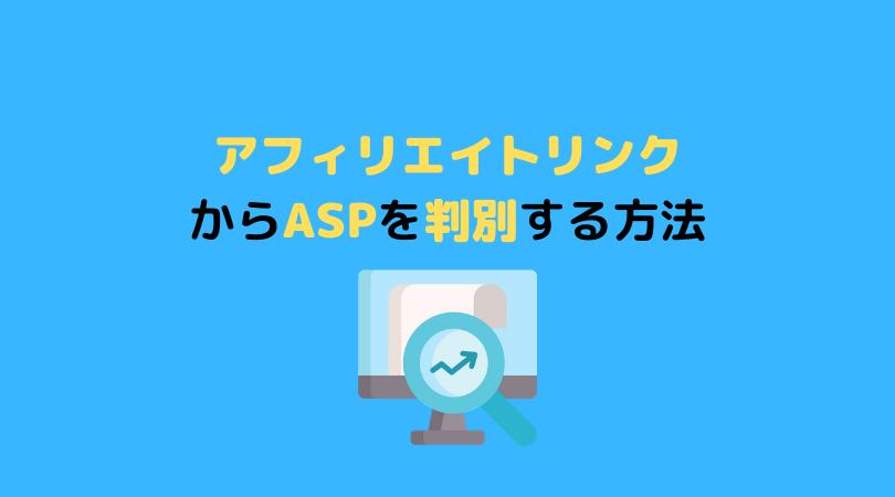 アフィリエイトリンクからASPを調べる方法