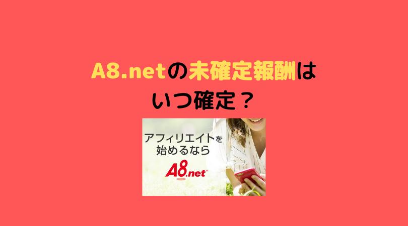 ネット a8