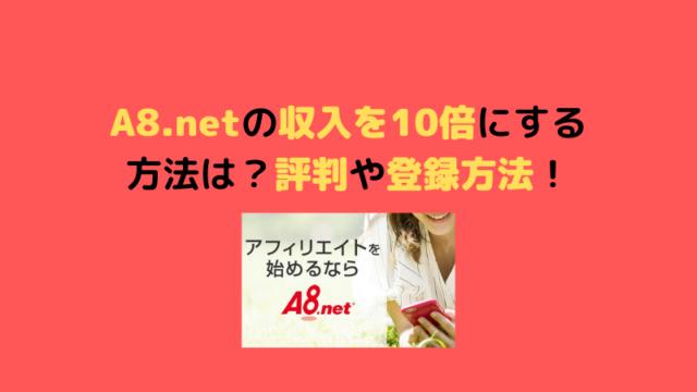 a8ネットの評判や登録方法