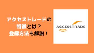 アクセストレードの特徴
