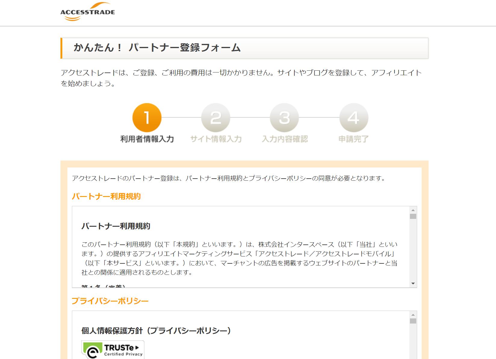 アクセストレードの登録画面