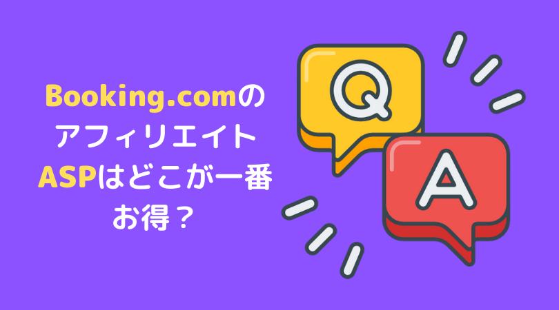 Booking.comのアフィリエイトasp