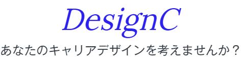 DesignC(デザインシー)