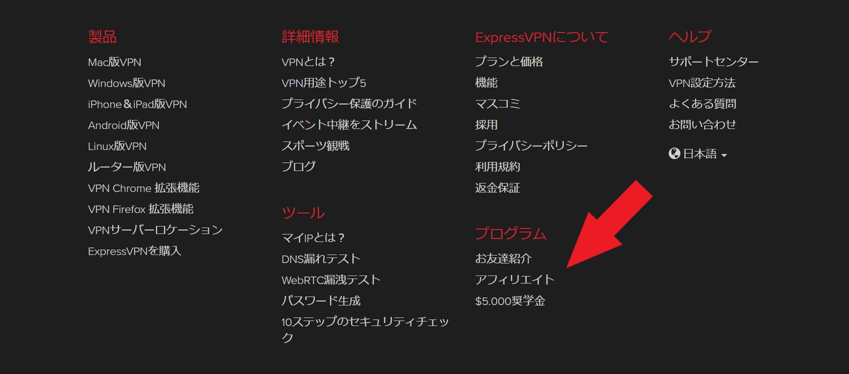 expressvpnのアフィリエイトプログラム