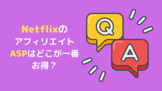 netflix(ネットフリックス)のアフィリエイトASP