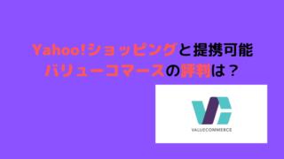 Yahoo!ショッピングのアフィリエイトならバリューコマース