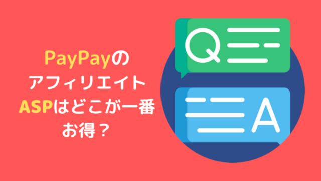 PayPayのアフィリエイトasp
