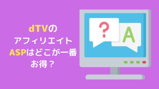 dTVのアフィリエイトASP