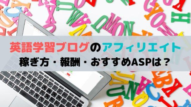 英語学習ブログのアフィリエイトで月30万円稼ぐ方法とASP