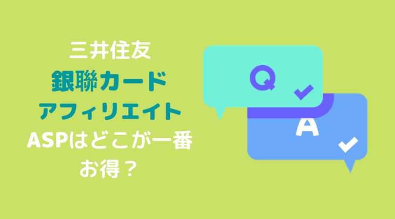 三井住友銀聯カードのアフィリエイトと提携可能なASPは?