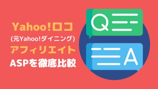 Yahoo!ロコのアフィリエイトと提携可能なASPは?