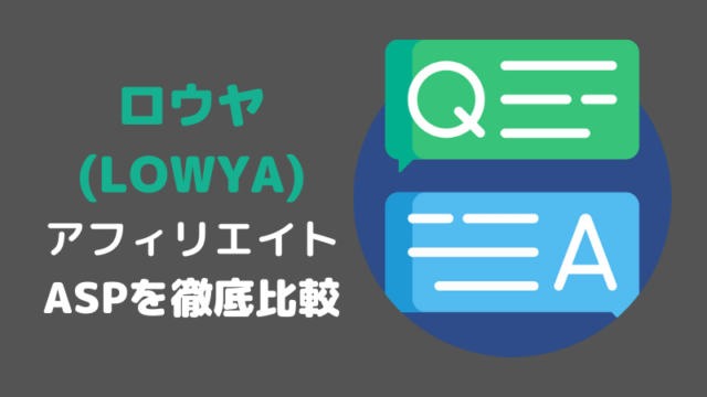LOWYA(ロウヤ)のアフィリエイトと提携可能なASPは?