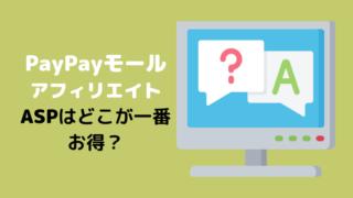 PayPayモールのアフィリエイトを扱うASPは?