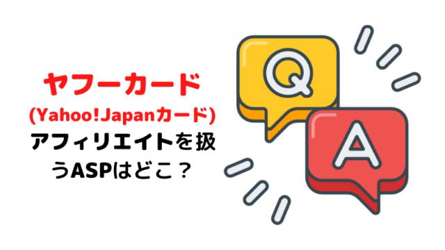 ヤフーカード(Yahoo!Japanカード)のアフィリエイトを扱うASPは?