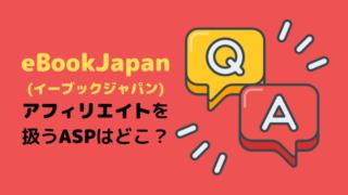 eBookJapan(イーブックジャパン)のアフィリエイトを扱うASPを比較