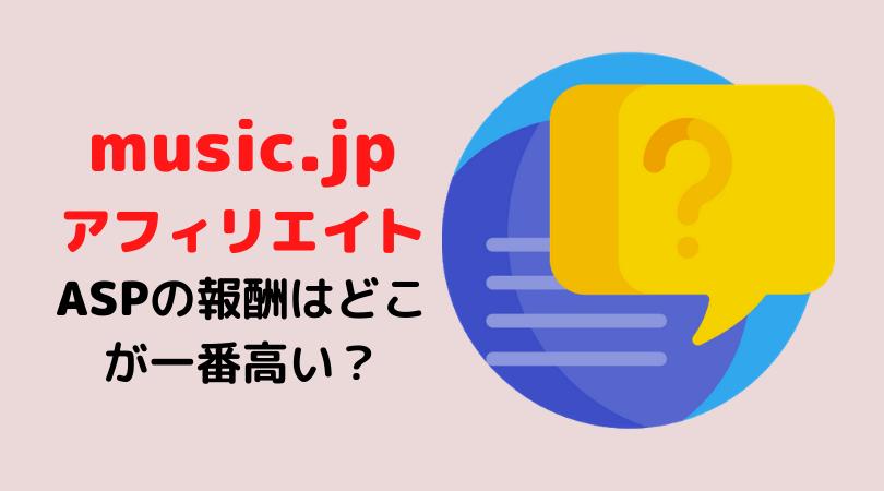 music.jpのアフィリエイトを扱うASPは?