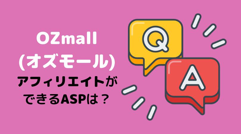 OZmall(オズモール)のアフィリエイトができるASPは?