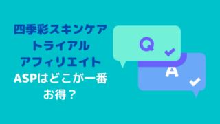 四季彩スキンケアトライアルアフィリエイトと提携可能なASPは?