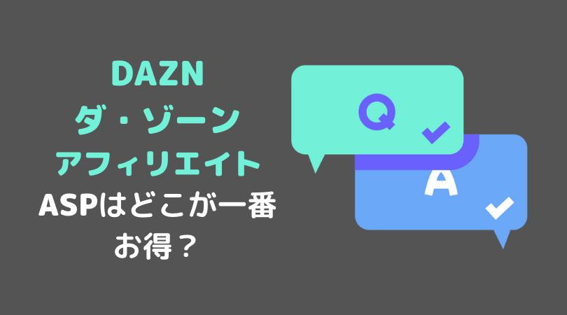 DAZN(ダ・ゾーン)のアフィリエイトができるASPとは?