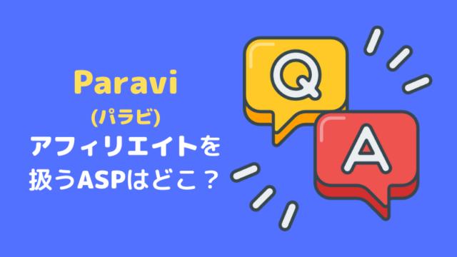 Paravi(パラビ)とアフィリエイト提携可能なASPは?
