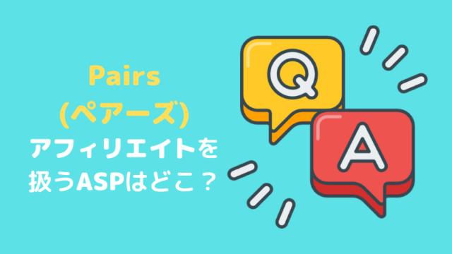 Pairs(ペアーズ)のアフィリエイトが最もお得なASPは?