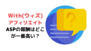 withのアフィリエイトができるASPは?